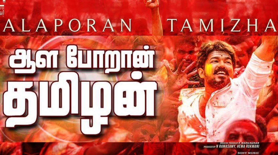Mersal New Title