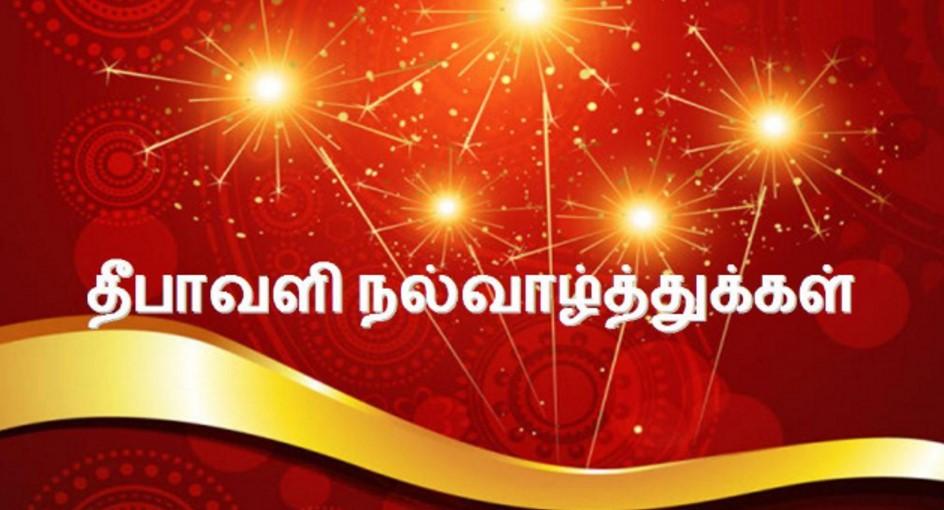 Happy Diwali Greeting Card in Tamil 2