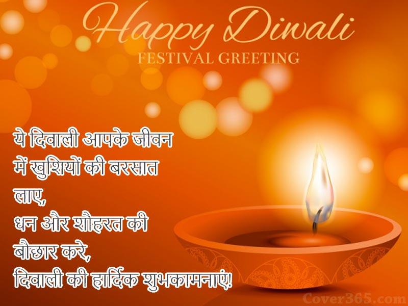 Happy Diwali Greetings in Hindi 2