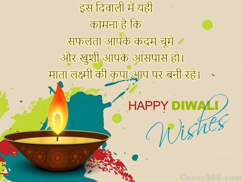 Happy Diwali Greetings in Hindi 3