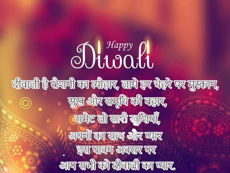 Happy Diwali Greetings in Hindi 4