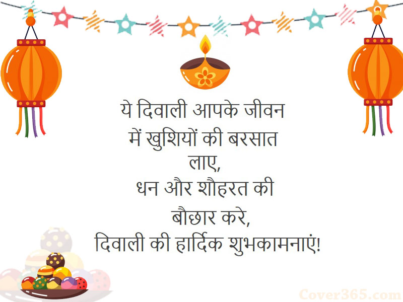 Happy Diwali Messages in Hindi 1