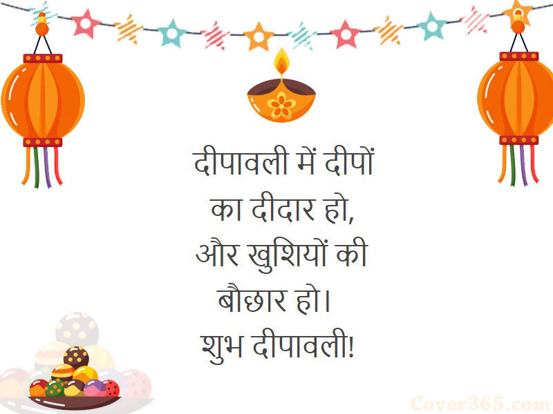 Happy Diwali Messages in Hindi 2