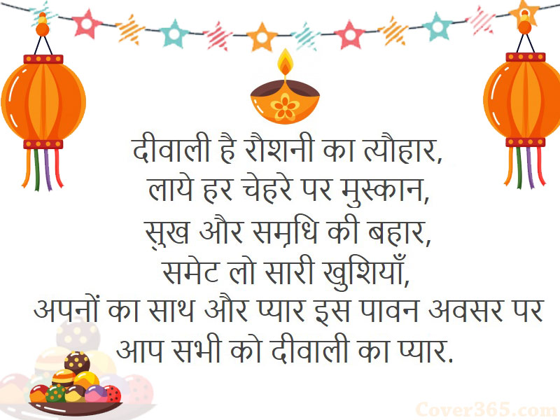 Happy Diwali Messages in Hindi 3