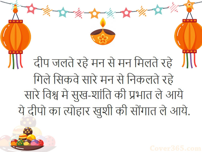Happy Diwali Messages in Hindi 4