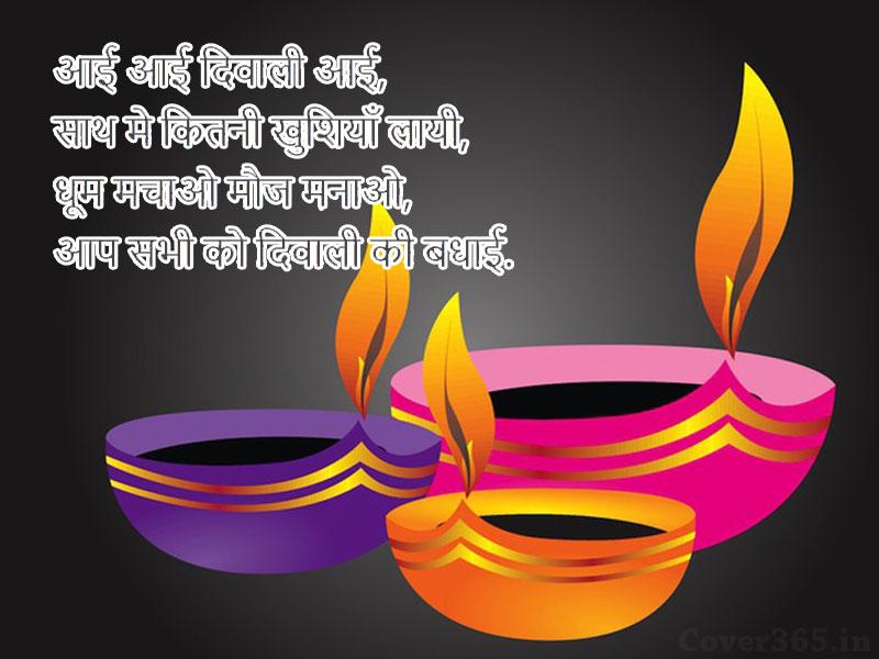 Happy Diwali quotes in Hindi 2