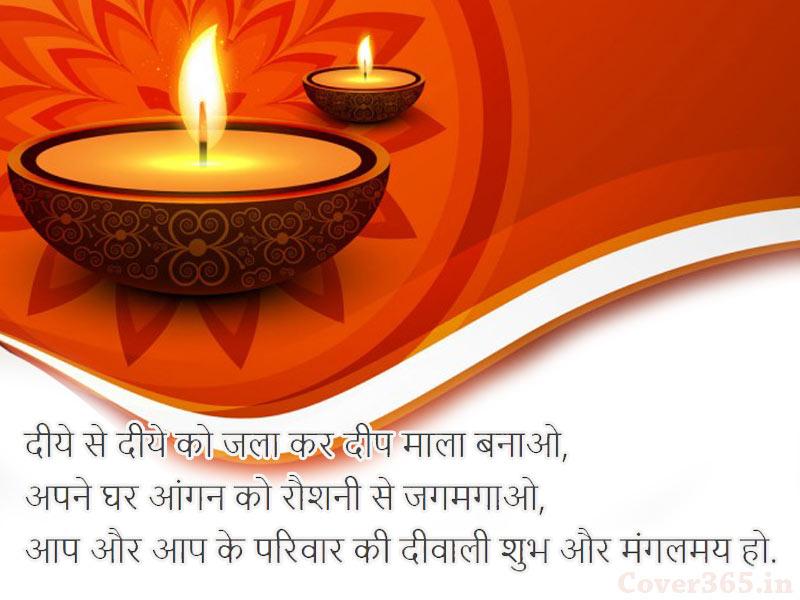 Happy Diwali quotes in Hindi 3