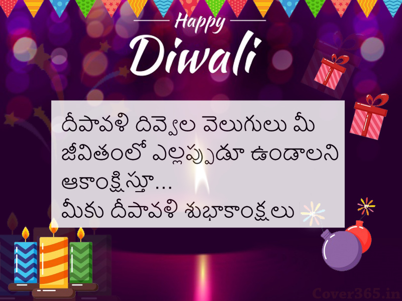 Happy Diwali wishes Telugu