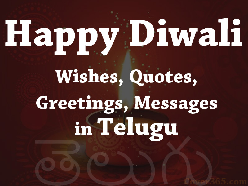 Happy Diwali wishes in Telugu 1
