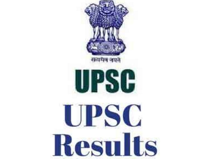 UPSC Result 2017