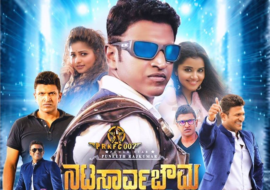 Nata Sarvabhouma movie review